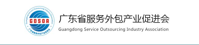 天成医疗入选广东省年度最佳服务外包企业名录