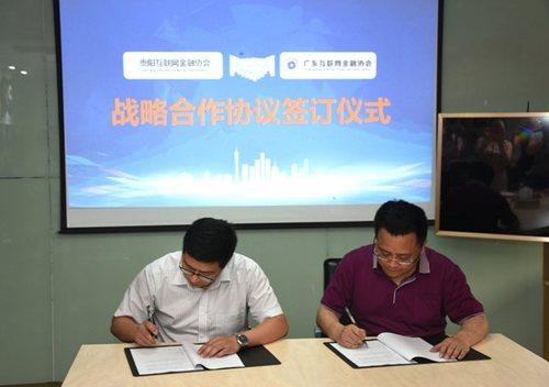 广东互联网金融协会与贵阳互联网金融协会签约-行业自律提速 粤贵互