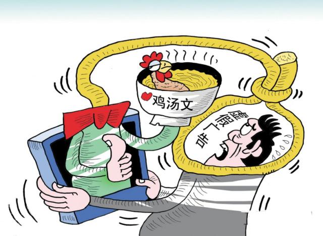 减肥 毒鸡汤卡通