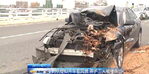 司机疑似开车看风景 养护工人被撞身亡
