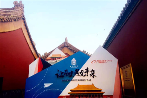 Also known as the Forbidden City, the museum has launched its official online flagship store on Alibaba