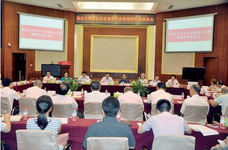 重庆市民营企业家慈善公益暨精准扶贫座谈会现场。