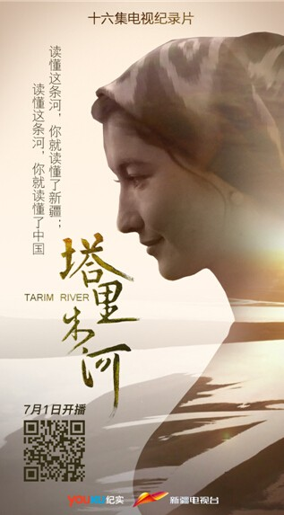A new documentary based in Xinjiang