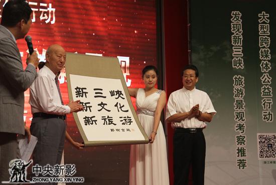 国务院三峡办原主任郭树言对活动给予高度评价,并赠送书法作品。