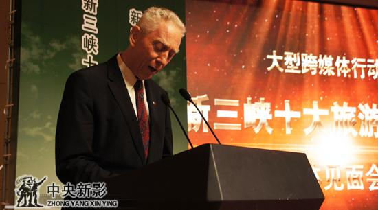 新三峡旅游顾夫问范克高(比利时)发言