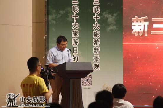 国务院发展研究中心东方文化研究所副所长黄斌先生谈新三峡文旅融合发展
