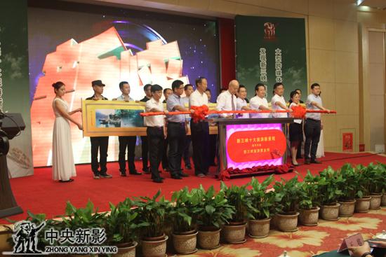 6月28日 新三峡十大旅游新景观在京隆重揭晓
