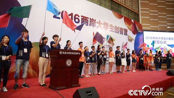 Three-hundred university students from the Chinese Mainland and Taiwan gathered in Peking University July 1 for the opening ceremony of Camp C+, a summer camp for creation and entrepreneurship.
