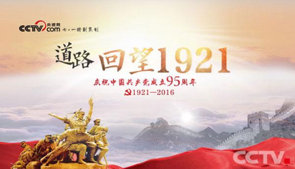 庆祝建党95周年宣传报道浓墨重彩高潮迭起