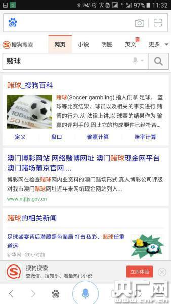 揭秘赌球黑幕:政府官网沦陷 搜索引擎被渗透