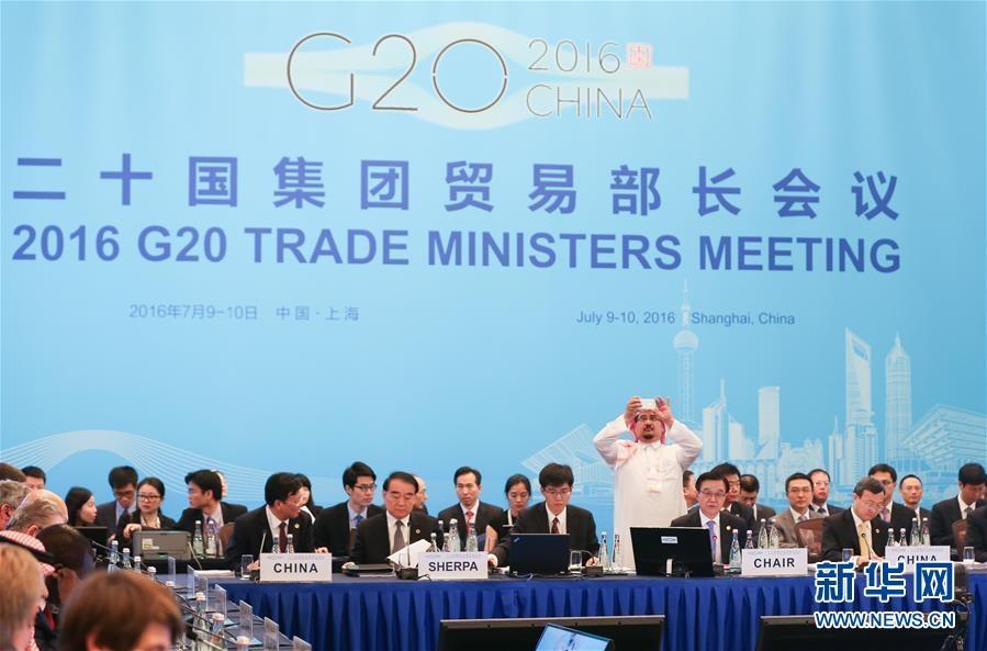 اجتماع وزراء تجارة مجموعة العشرين