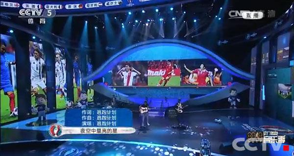 央视成功转播报道2016年法国欧洲杯