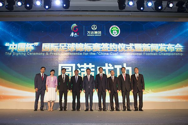 Wanda Group to kick off 1st China Cup in 2017