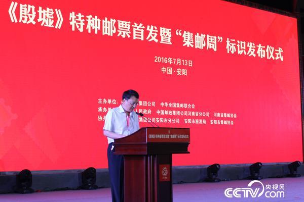安陽市人民政府副市長唐獻泰主持首發式