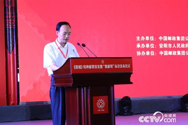 中共安陽市委常委、宣傳部長常保利致辭