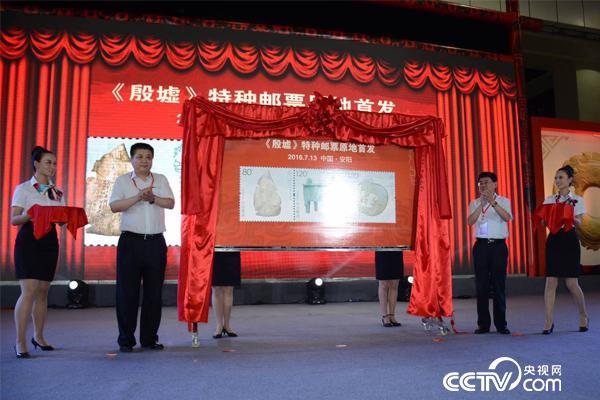 中國郵政集團公司郵票發行部總經理高山、安陽市政府常務副市長陳志偉共同為《殷墟》特種郵票揭幕