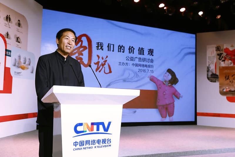 """""""图说我们的价值观""""公益广告研讨会在京召开"""