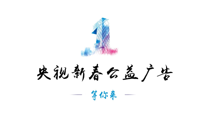 中央电视台2017年新春系列公益广告项目说明会邀请函