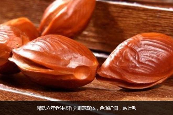 精选六年老油核作为雕琢载体,色泽红润,易上色(图10)