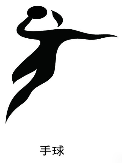 广州亚运会体育图标之手球图片 手球是一项源自于欧洲的年轻运动,20世纪初由德国人设计并改进传到世界各地逐渐发展。为了更好的把手球这项运动在国内校园推广,7月20号到27号,由国家体育总局手曲棒垒球运动管理中心、中国手球协会主办的2016全国中小学生手球锦标赛在江苏省金湖县举行。 场上正在进行的是一场高中生组的小组赛,比赛分上下半场各20分钟。双方的14名队员通过默契的配合、娴熟的传递在场上互相攻防。最终经过40分钟的激烈对抗,来自山东烟台的龙口实验中学战胜了对手。