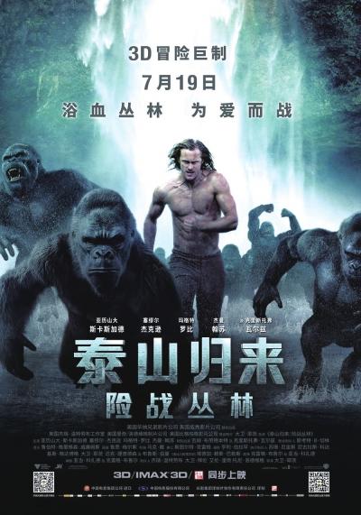 《泰山归来:险战丛林》