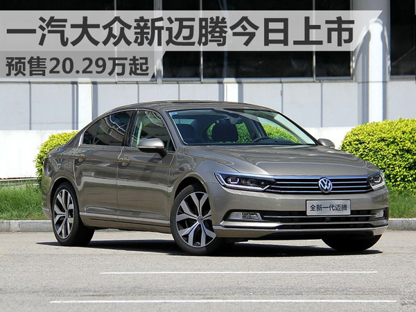一汽-大众全新一代迈腾预售价格-一汽大众新迈腾今日上市 预售20.29高清图片