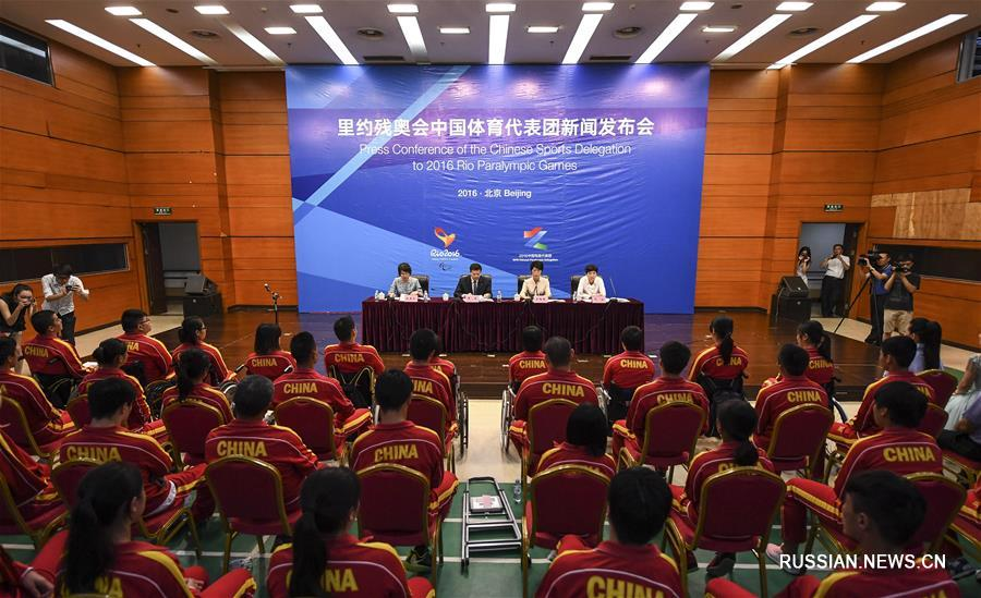 Сформирована китайская делегация на Паралимпиаде в Рио-де-Жанейро