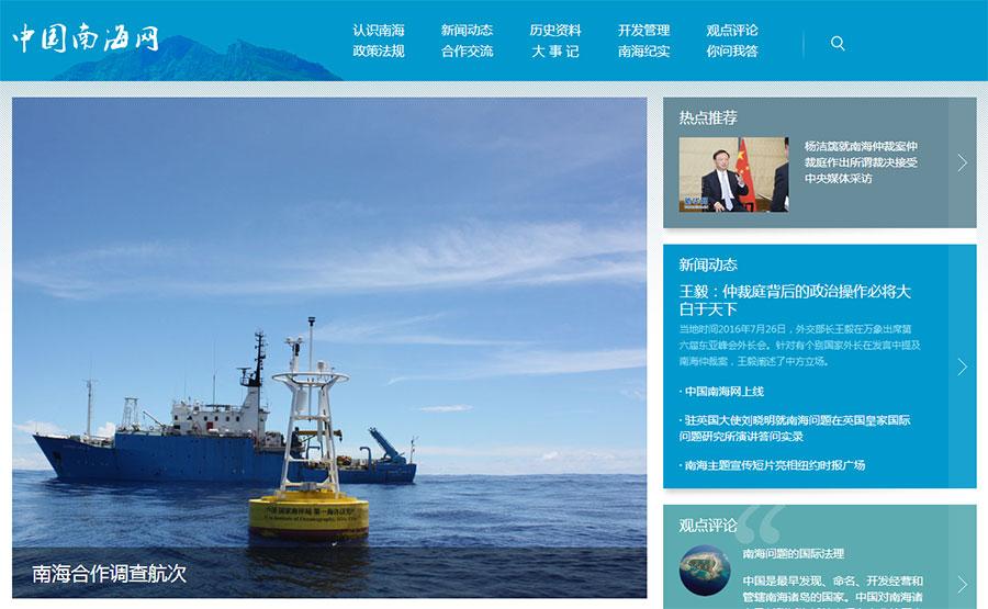 La Chine lance un site Internet sur la mer de Chine méridionale