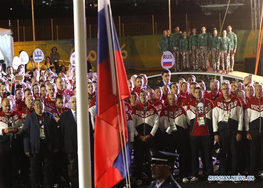 /Олимпиада Рио-де-Жанейро/ В олимпийской деревне состоялась церемония поднятия российского флага