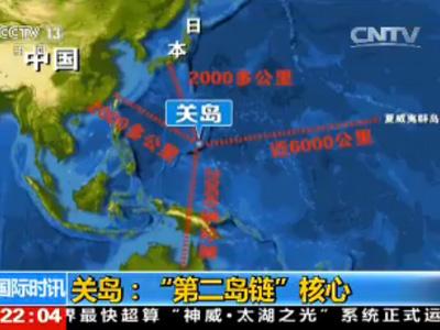 从地图上看,关岛距离中国大陆和日本距离为2000多公里,距离夏威夷群岛
