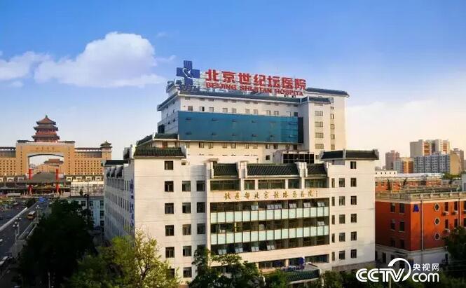 北京世纪坛医院