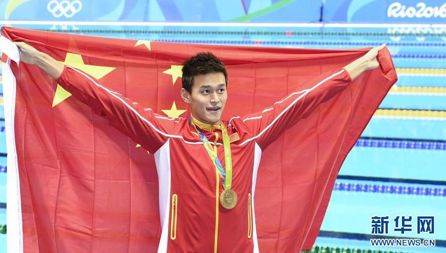 Sun Yang termine premier au 200 mètres style libre