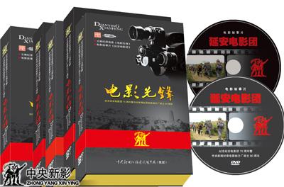 纪录电影《电影先锋》DVD 包装
