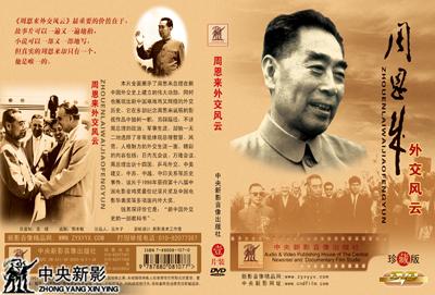 纪录电影《周恩来外交风云》DVD 包装
