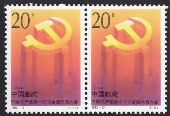 中邮网邮票_盘点最具有收藏价值的邮票_书画_央视网(cctv.com)