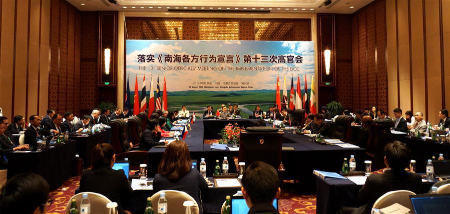 Participants attend the 13th Senior Officials