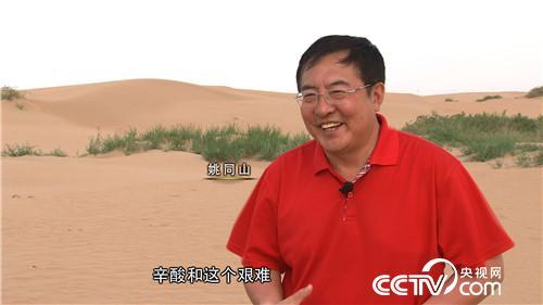 """赤脚踏平""""火焰山"""" 沙中掘出亿万财"""