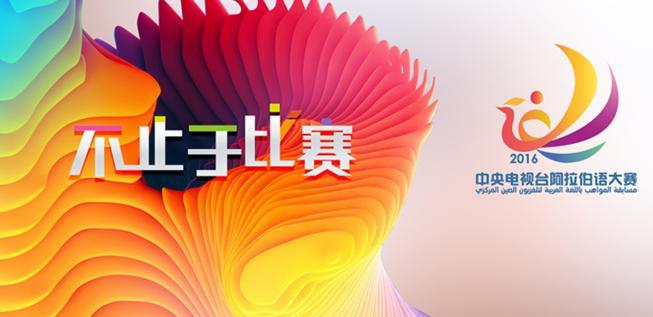مسابقة المواهب باللغة العربية لتلفزيون الصين المركزي