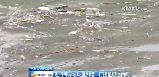一年打捞海漂垃圾2397吨(图)