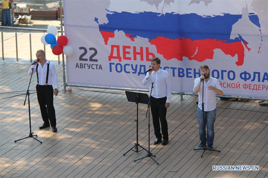 Во Владивостоке прошел праздничный концерт, посвященный Дню государственного флага РФ