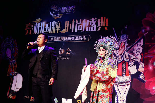 Young performers revive Peking opera