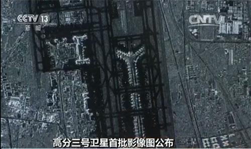 高分三号卫星拍摄的首都机场图片
