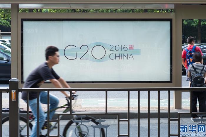 شعار قمة مجموعة العشرين: اندماج وتضامن الصين
