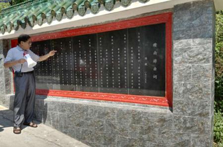 图为陈毅元帅作的赣南游击词。新华网记者 卢鉴 摄