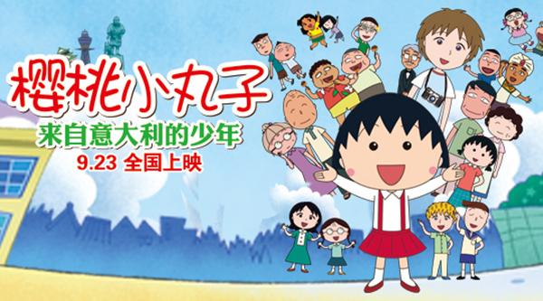 动画电影《樱桃小丸子》9月23日首登中国银幕