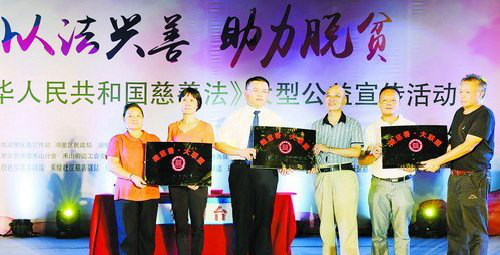 《中华人民共和国慈善法》正式施行;9月5日