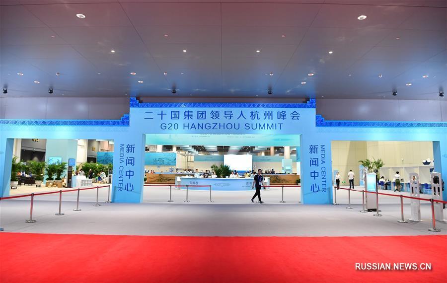 """1 сентября в Ханчжоу начнет работу пресс-центр 11-го саммита """"Группы двадцати"""""""