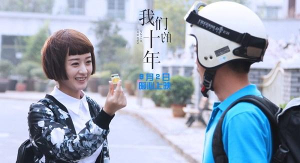 《我们的十年》公映 赵丽颖陷爱情友情两难抉择图片