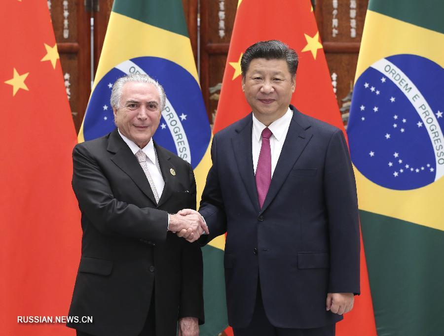 Си Цзиньпин встретился с президентом Бразилии