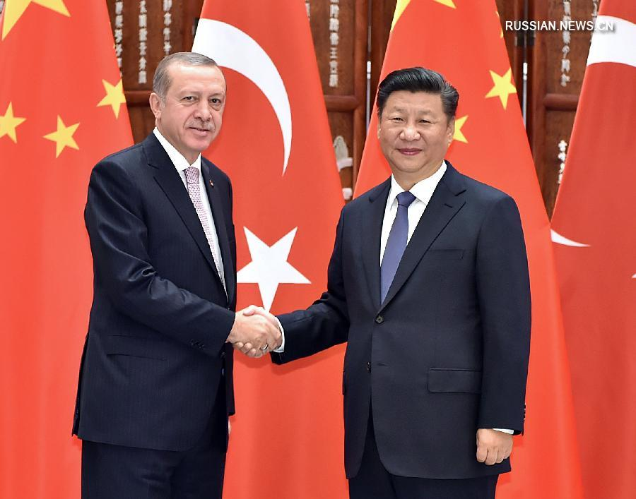 Си Цзиньпин встретился с президентом Турции Т. Эрдоганом
